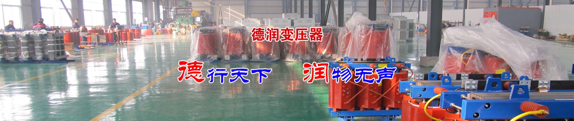 焦作干式变压器厂