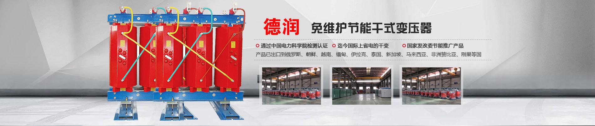 焦作干式变压器厂家